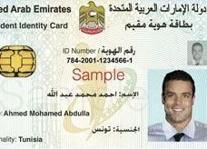 """الإمارات تمنح """"بطاقة هوية مقيم"""" لغير المواطنين"""