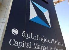 السعودية: 44 شركة مخالفة مهددة بالإيقاف من قبل هيئة السوق المالية