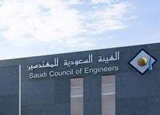 700 شهادة مزورة تكشف خلال اختبارات الهيئة السعودية للمهندسين