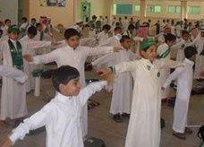 مدارس السعودية لا تمنع الموسيقى والأغاني والرقصات الشعبية