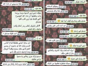 هاشتاق يورط سعودياً بالزواج من شقيقة صديقه