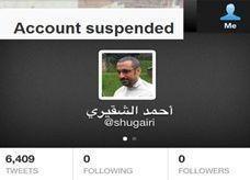 كيف تستعيد حسابك في تويتر إذا تعرض للإيقاف