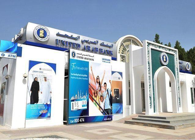 العربي المتحد الإماراتي يقلص أنشطة المشروعات الصغيرة والمتوسطة