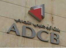 بنك أبوظبي التجاري يوفر حلولاً مصرفية رائدة لإدارة النقد لدى بالم يوتيلتيز