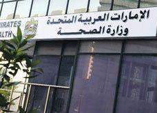 الإمارات تضم دولاً جديدة لفحص الوافدين طبياً في موطنهم الأصلي