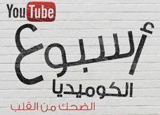 """موقع YouTube يدشن أول أسبوع الكوميديا في المنطقة العربية بالتعاون مع شبكة """"خرابيش"""""""