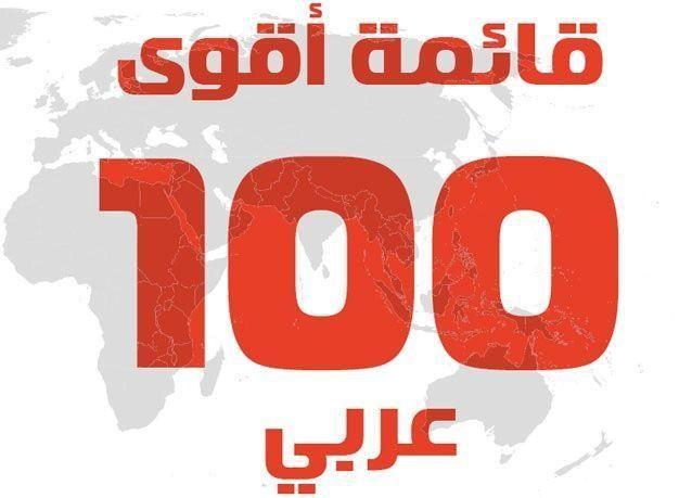 أقوى 100 عربي للعام 2014