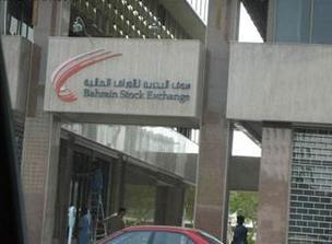 سوق البحرين يطبق نظاماً جديداً لوحدات المزايدة السعرية في 14 يونيو