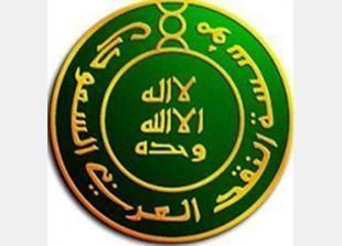 مؤسسة النقد السعودي تفرض رقابة على مصارف سمحت لعملاء VIP بسحب أكثر من 5 آلاف