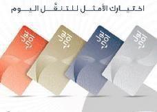 """""""مواصلات دبي"""" تطلق استرجاع أرصدة """"نول"""" لمستخدميها عبر أجهزة المواقف"""