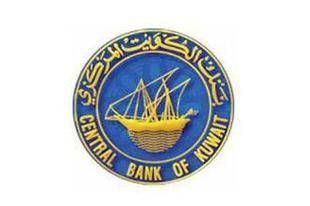 الكويت المركزي يصدر سندات خزانة بقيمة 100 مليون دينار