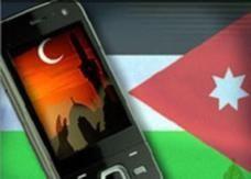 الأردن: 750 ألف دينار قيمة رسائل الجوال  بتهاني حلول رمضان