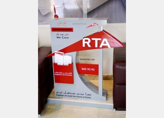 هيئة طرق دبي توزع 70 صندوقًا لتلقي اقتراحات الجمهور