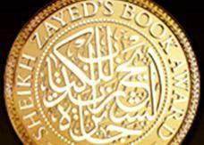 جائزة الشيخ زايد للكتاب تعلن القائمة الطويلة لاثنين من فروعها التسعة