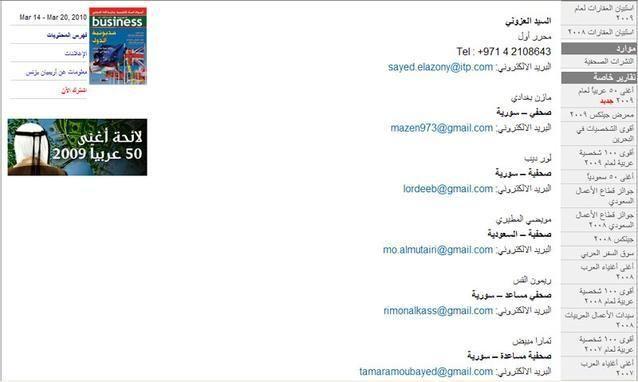 تقرير: 5% نسبة المحترفون في الإعلام الرقمي العربي و32% منهم إناث