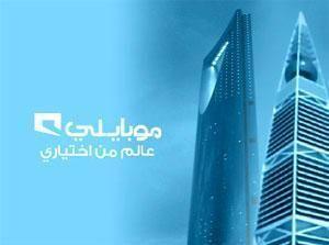 """""""موبايلي"""" تمنح مشتركيها في السعودية 200% رصيداً إضافياً عند تحديث بياناتهم"""