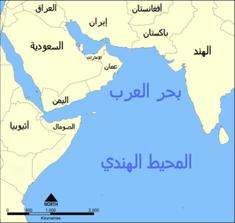 دراسة: ارتفاع منسوب المحيط الهندي وبحر العرب يهدد الملايين