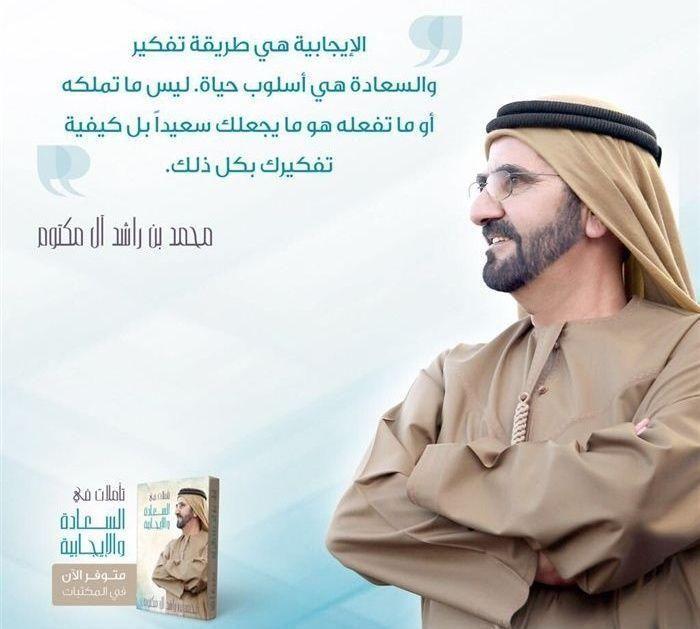 """هذا ماطرحه محمد بن راشد في كتابه الجديد """"تأملات في السعادة والإيجابية"""""""