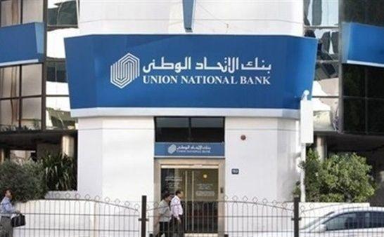 بنك الاتحاد الوطني ينفي أي توجه للدمج مع مصارف أخرى