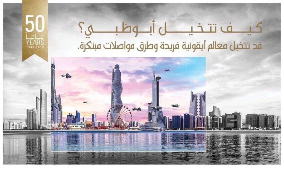 """حكومة أبوظبي تطلق مبادرة """"تخيل أبوظبي"""" احتفاء بيوبيلها الذهبي"""