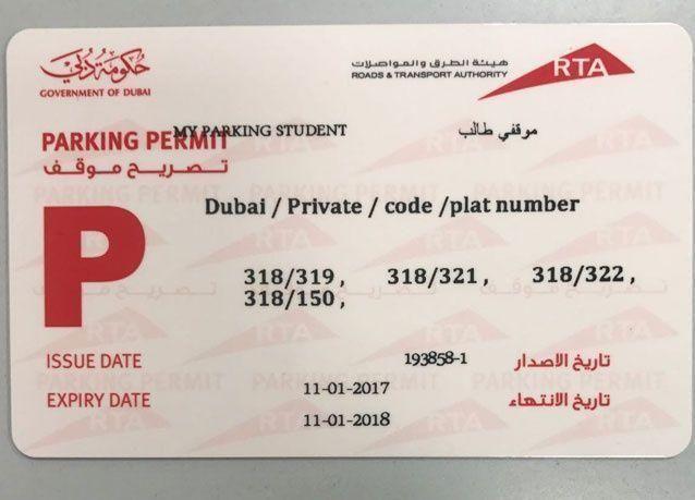 """""""طرق دبي"""" توفر بطاقة مواقف خاصة بطلبة الجامعات والكليات العليا"""