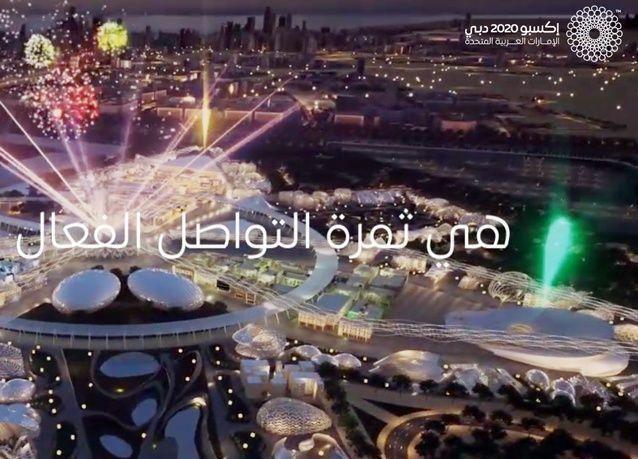 الكشف عن الوصل، قلب موقع إكسبو 2020 دبي