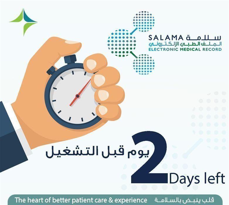 """دبي: تشغيل مشروع الملف الطبي الإلكتروني الموحد """"سلامة"""" بعد غد"""
