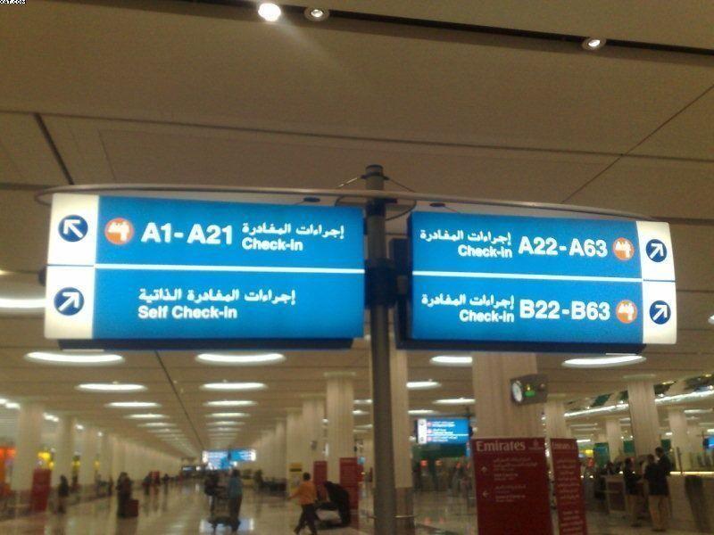 جهاز يحوّل إشارات الصم إلى لغة في مطار دبي