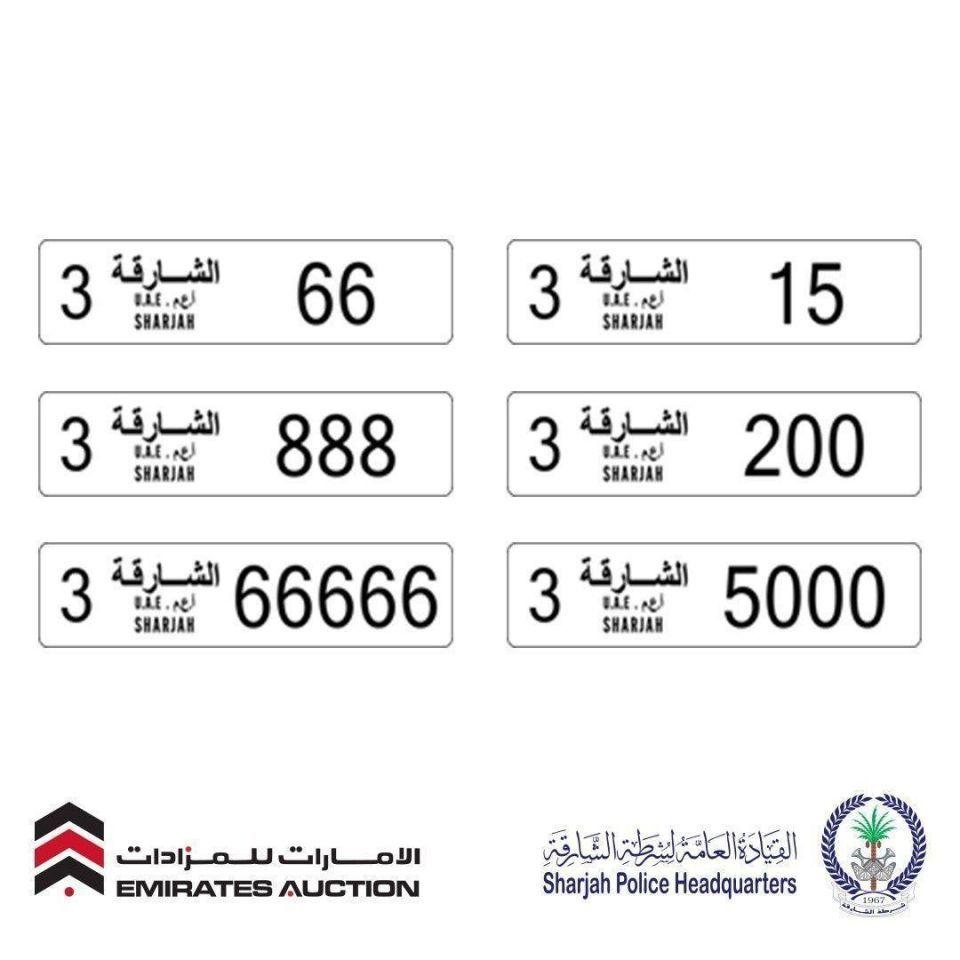 شرطة الشارقة تطلق مزادها الإلكتروني الثالث لأرقام لوحات السيارات المميزة