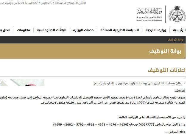 وظائف ديبلوماسية شاغرة للسعوديات فقط في «الخارجية» السعودية