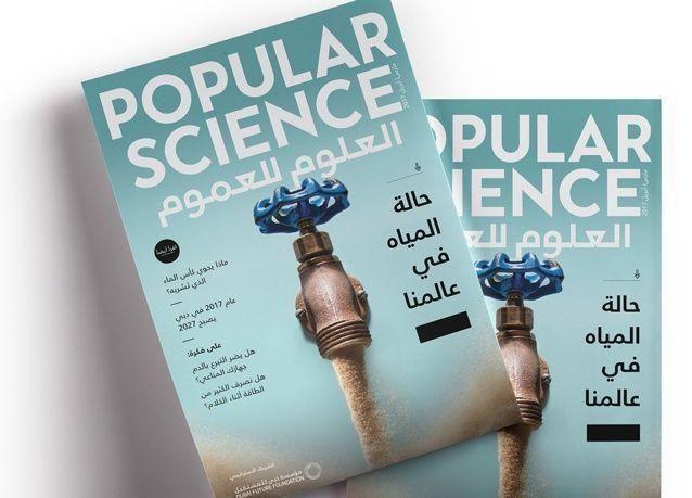 """مؤسسة دبي للمستقبل و""""هيكل ميديا"""" تطلقان النسخة العربية  من مجلة """"بابيولار ساينس"""" العلمية الأقدم عالمياً"""