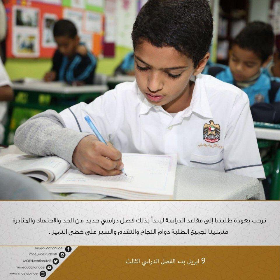 الإمارات: أكثر من مليون طالب وطالبة يبدأون اليوم الفصل الثالث والأخير