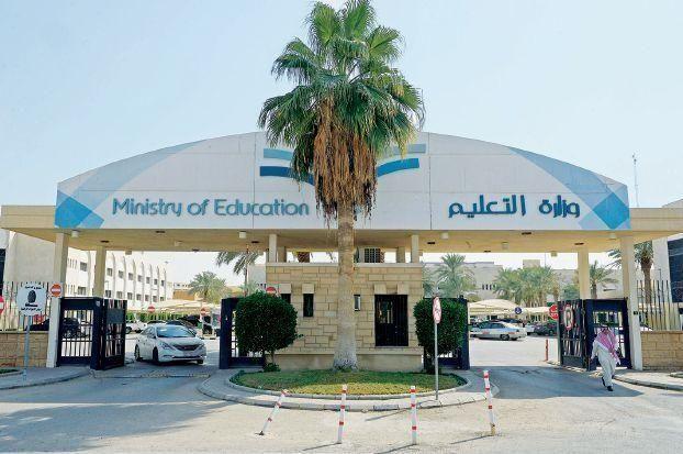 جمعية إماراتية ترد على وزارة التربية السعودية حول التحذير من بشهادات تمنحها الجمعية