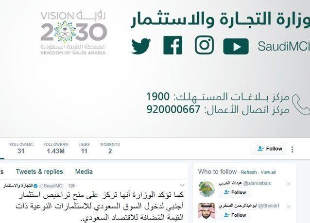وزارة التجارة السعودية تنفي السماح للأجنبي بالعمل الحر