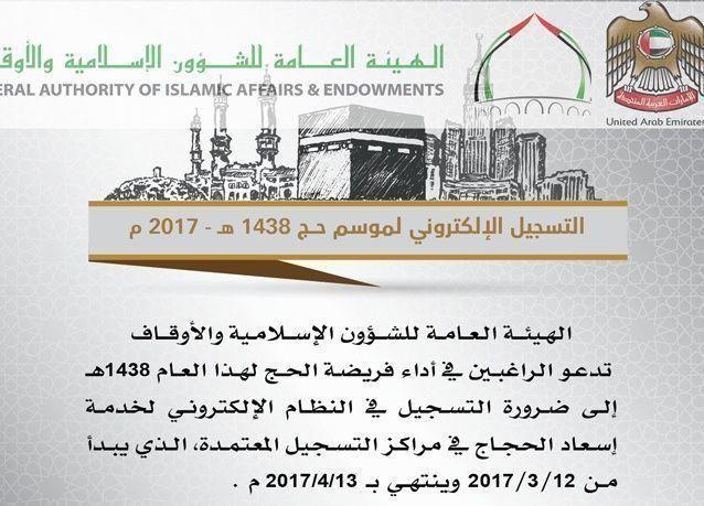 الإمارات: البدء بالتسجيل مجانا للحج