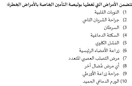 الإمارات: 76% من السكان لا يحظون بتغطية تأمينية للأمراض الخطرة