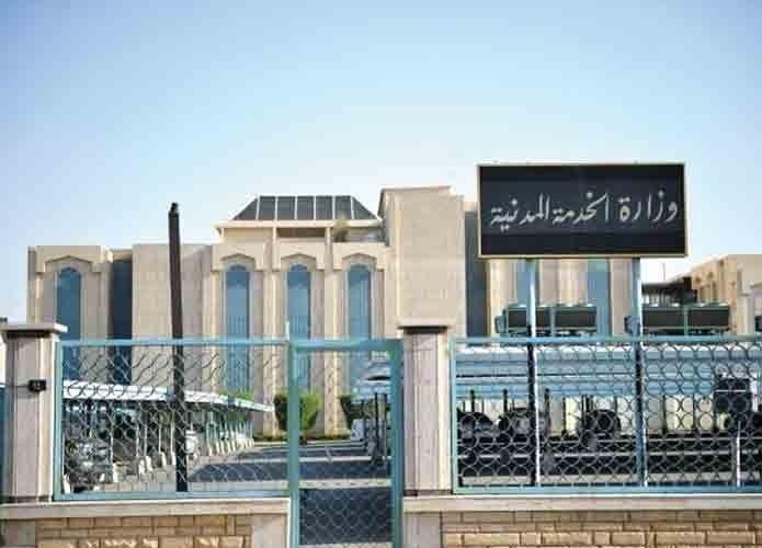 الخدمة المدنية السعودية تبدأ باستقبال التقديم على 1757 وظيفة