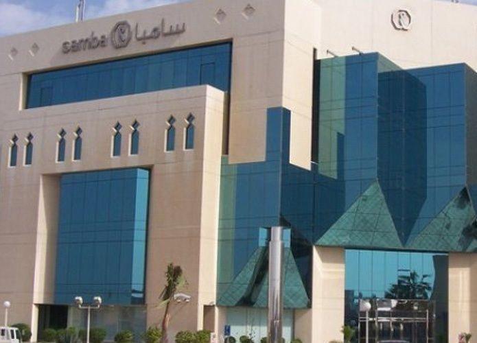 سامبا السعودية تستأنف عمل نظامها الإلكتروني