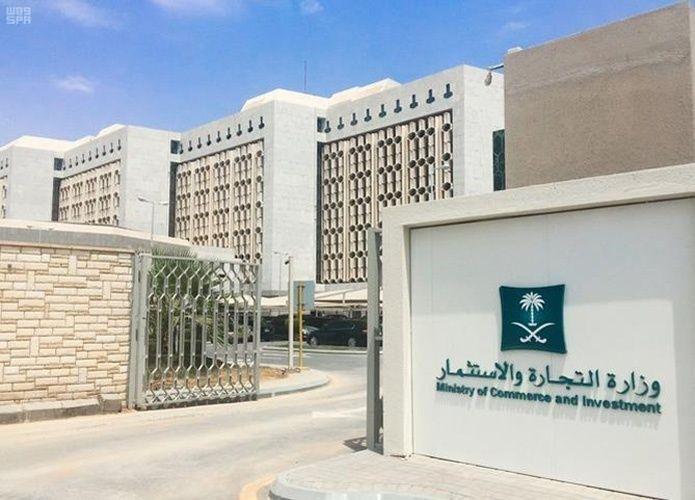 مكافأة لمواطن سعودي لإبلاغه عن جريمة تستر تجاري