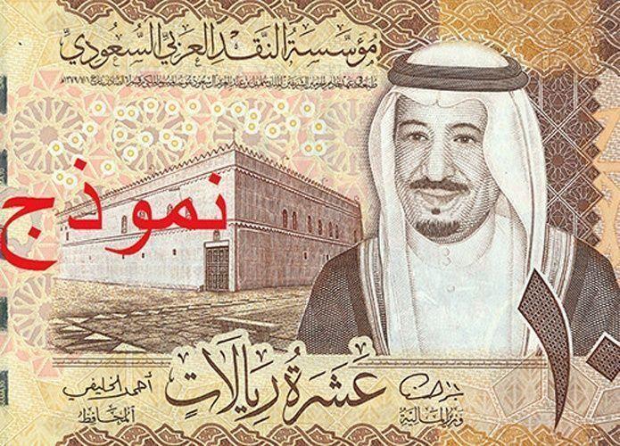 """مؤسسة النقد السعودي تنهي جدل """"العشرة ريالات"""""""