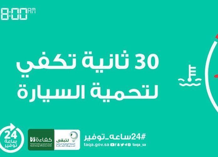 حملة سعودية تؤكد أن تحمية السيارة لمدة 30 ثانية كافٍ