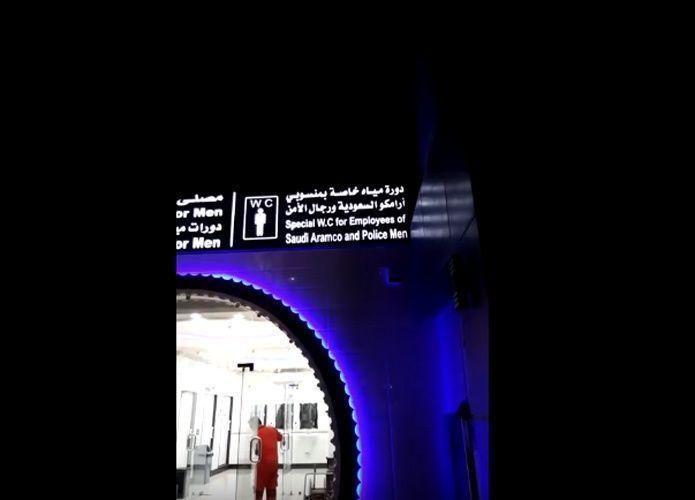 فيديو: أرامكو السعودية تخصص دورات مياه بكلمة سر لمنسوبيها