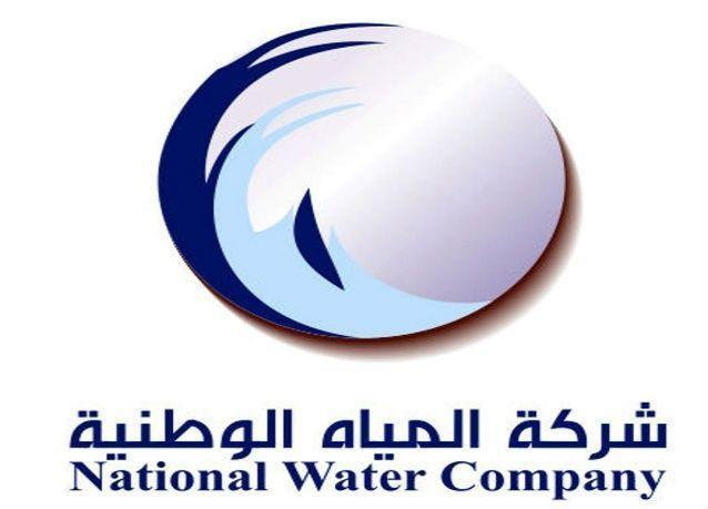 """""""المياه السعودية"""" توقف صرف 6 بدلات لجميع الموظفين التنفيذيين"""
