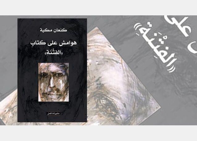 تلاعب في كتاب الأكاديمي العراقي كنعان مكية