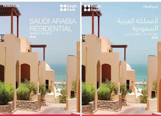 توقع تحسن سوق العقارات في المملكة العربية السعودية مع تفاقم النقص في الوحدات السكنية في جميع أنحاء