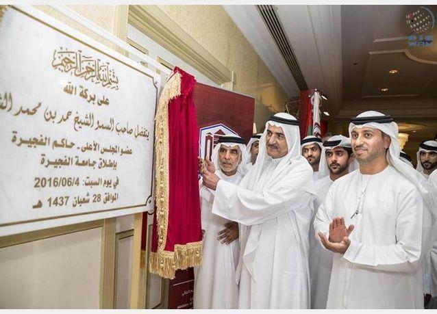 حمد الشرقي يشهد الإعلان الرسمي عن إنطلاق جامعة الفجيرة.