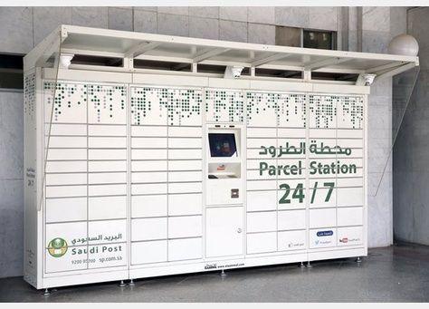 الخصخصة في السعودية، الغاء مؤسسة البريد السعودي