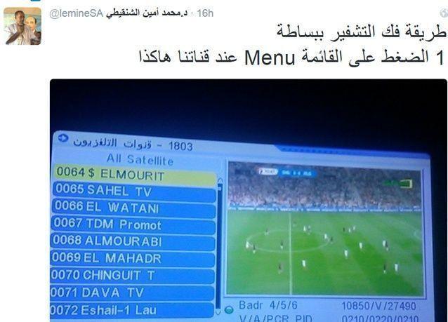 """قناة موريتانية تتحدى قناة الجزيرة الرياضية على فتح بث مباريات كأس أوروبا """"اليورو"""" مجانا"""