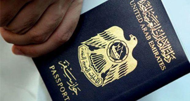 جواز السفر الإماراتي الأقوى بين دول المنطقة للعام الثالث