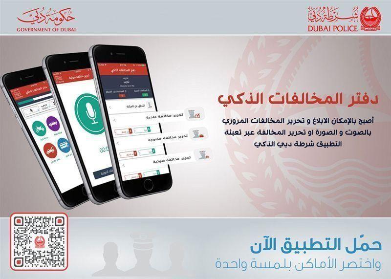 """شرطة دبي تطلق النسخة الذكية من """"تحرير المخالفات"""""""